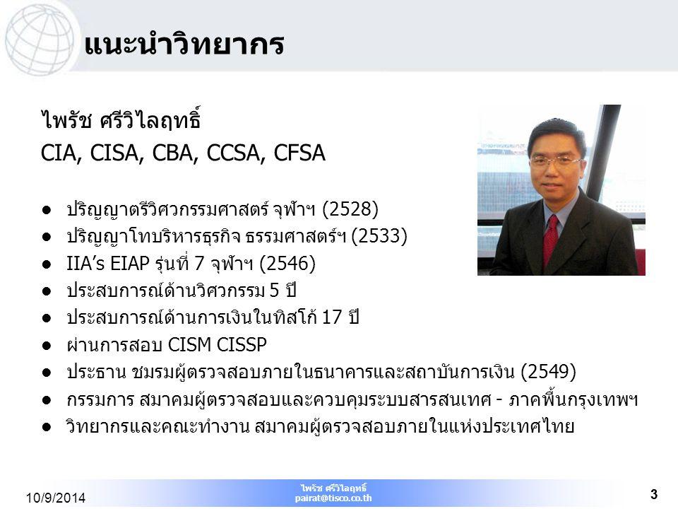 ไพรัช ศรีวิไลฤทธิ์ pairat@tisco.co.th 3 10/9/2014 3 แนะนำวิทยากร ไพรัช ศรีวิไลฤทธิ์ CIA, CISA, CBA, CCSA, CFSA ปริญญาตรีวิศวกรรมศาสตร์ จุฬาฯ (2528) ปร