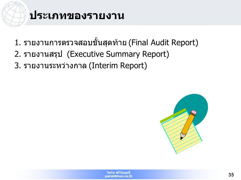 ไพรัช ศรีวิไลฤทธิ์ pairat@tisco.co.th 35 ประเภทของรายงาน 1. รายงานการตรวจสอบขั้นสุดท้าย (Final Audit Report) 2. รายงานสรุป (Executive Summary Report)