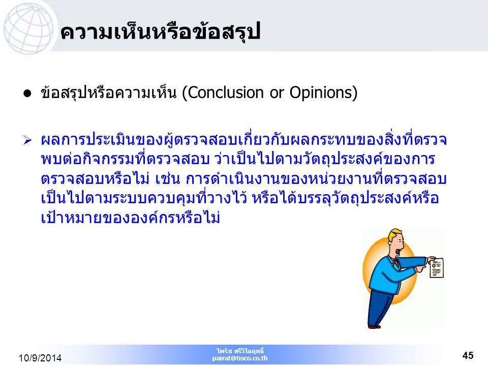 ไพรัช ศรีวิไลฤทธิ์ pairat@tisco.co.th 45 10/9/2014 45 ความเห็นหรือข้อสรุป ข้อสรุปหรือความเห็น (Conclusion or Opinions)  ผลการประเมินของผู้ตรวจสอบเกี่
