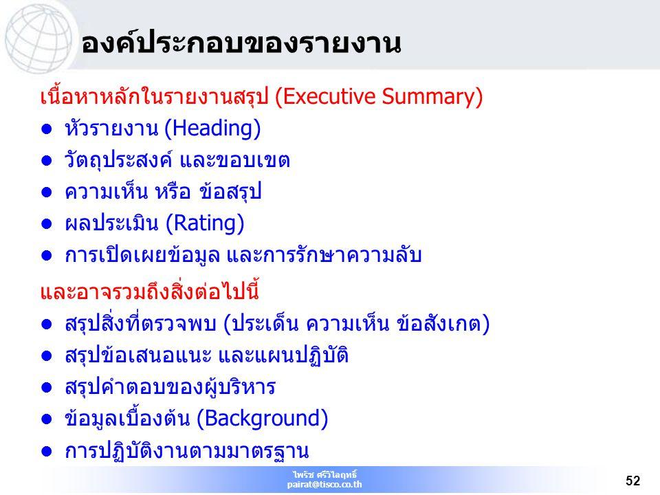 ไพรัช ศรีวิไลฤทธิ์ pairat@tisco.co.th 52 องค์ประกอบของรายงาน เนื้อหาหลักในรายงานสรุป (Executive Summary) หัวรายงาน (Heading) วัตถุประสงค์ และขอบเขต คว