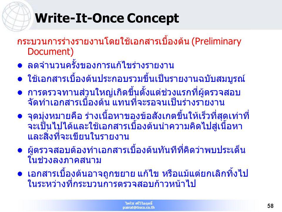 ไพรัช ศรีวิไลฤทธิ์ pairat@tisco.co.th 58 Write-It-Once Concept กระบวนการร่างรายงานโดยใช้เอกสารเบื้องต้น (Preliminary Document) ลดจำนวนครั้งของการแก้ไข