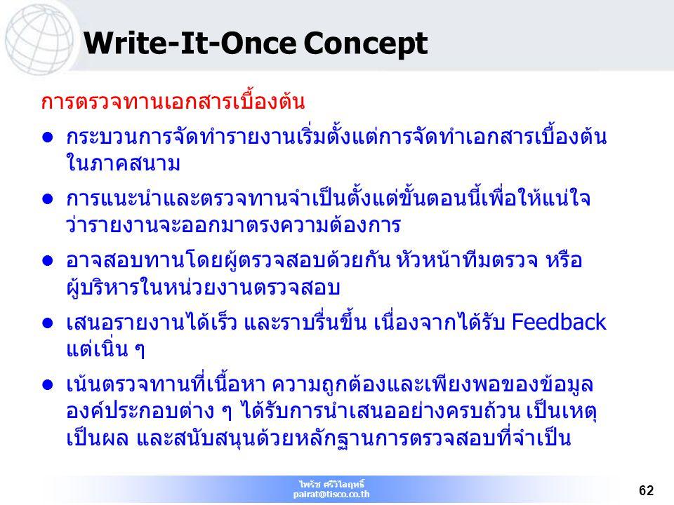 ไพรัช ศรีวิไลฤทธิ์ pairat@tisco.co.th 62 Write-It-Once Concept การตรวจทานเอกสารเบื้องต้น กระบวนการจัดทำรายงานเริ่มตั้งแต่การจัดทำเอกสารเบื้องต้น ในภาค