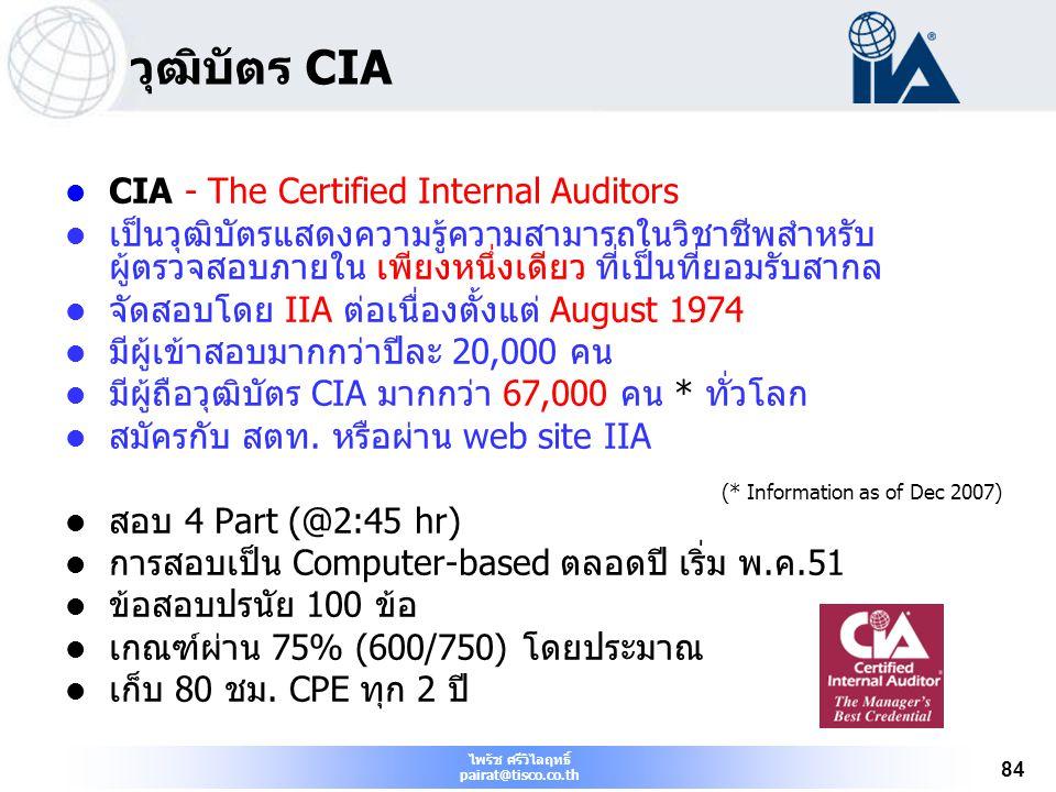 ไพรัช ศรีวิไลฤทธิ์ pairat@tisco.co.th 84 วุฒิบัตร CIA CIA - The Certified Internal Auditors เป็นวุฒิบัตรแสดงความรู้ความสามารถในวิชาชีพสำหรับ ผู้ตรวจสอ
