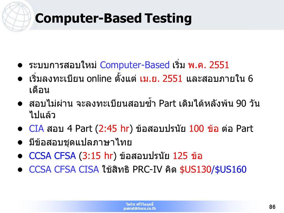ไพรัช ศรีวิไลฤทธิ์ pairat@tisco.co.th 86 Computer-Based Testing ระบบการสอบใหม่ Computer-Based เริ่ม พ.ค. 2551 เริ่มลงทะเบียน online ตั้งแต่ เม.ย. 2551