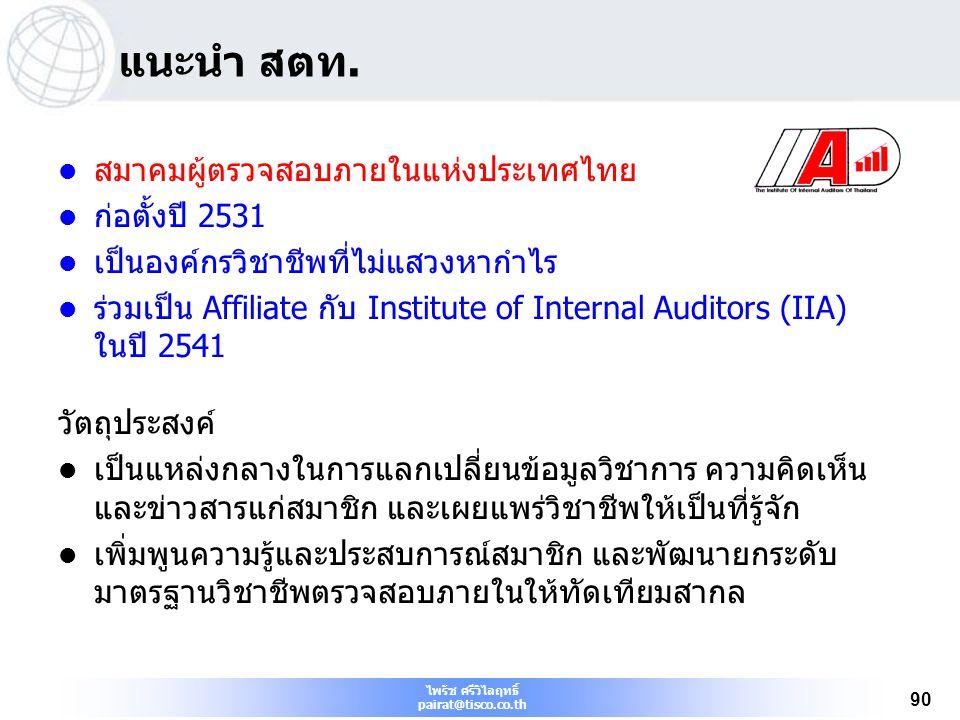 ไพรัช ศรีวิไลฤทธิ์ pairat@tisco.co.th 90 แนะนำ สตท. สมาคมผู้ตรวจสอบภายในแห่งประเทศไทย ก่อตั้งปี 2531 เป็นองค์กรวิชาชีพที่ไม่แสวงหากำไร ร่วมเป็น Affili