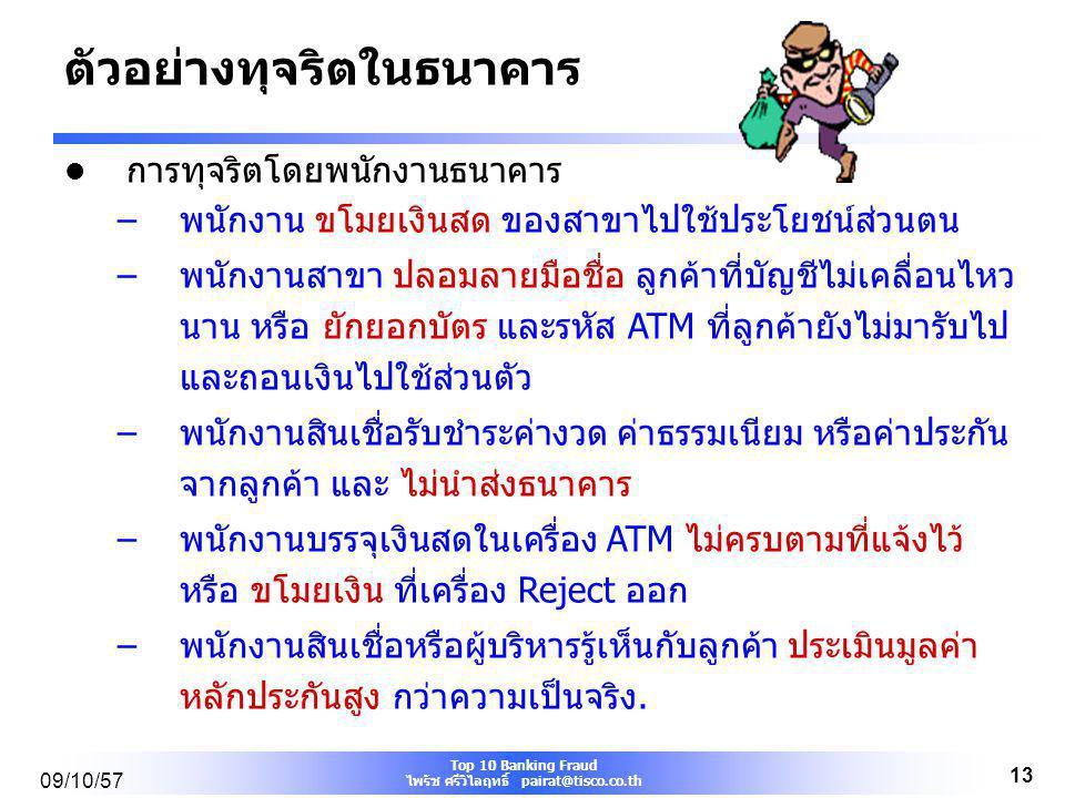 Top 10 Banking Fraud ไพรัช ศรีวิไลฤทธิ์ pairat@tisco.co.th 09/10/57 12 บทเรียนจากกรณีทุจริตในภาคธนาคาร