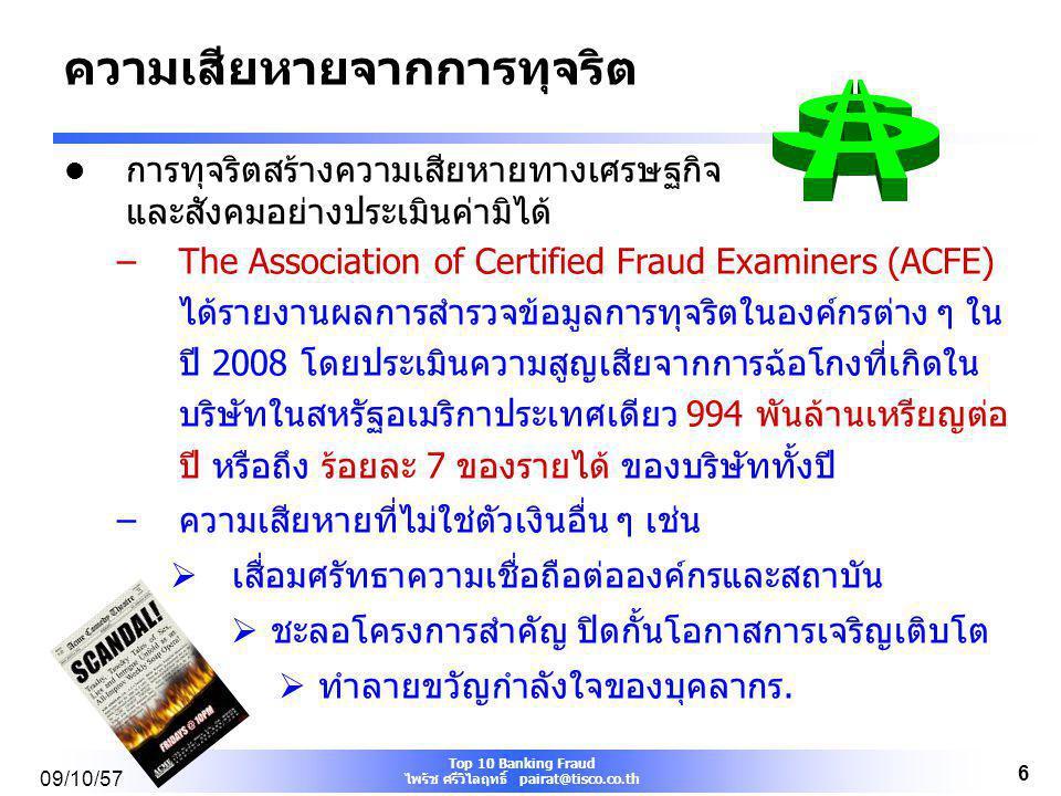 Top 10 Banking Fraud ไพรัช ศรีวิไลฤทธิ์ pairat@tisco.co.th 09/10/57 5 ปัญหาทุจริตในองค์กร