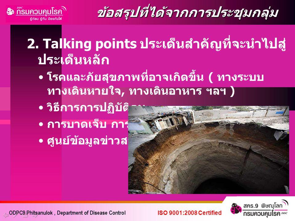 2. Talking points ประเด็นสำคัญที่จะนำไปสู่ ประเด็นหลัก โรคและภัยสุขภาพที่อาจเกิดขึ้น ( ทางระบบ ทางเดินหายใจ, ทางเดินอาหาร ฯลฯ ) วิธีการการปฏิบัติตน กา