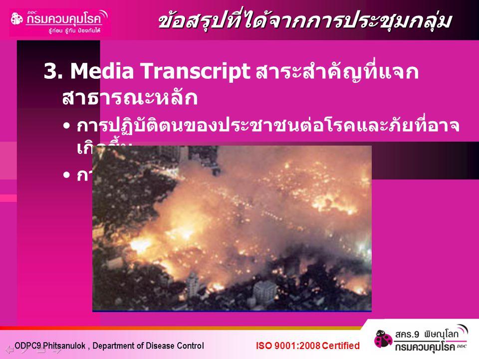 3. Media Transcript สาระสำคัญที่แจก สาธารณะหลัก การปฏิบัติตนของประชาชนต่อโรคและภัยที่อาจ เกิดขึ้น การสร้างความมั่นใจแก่ประชาชน ข้อสรุปที่ได้จากการประช