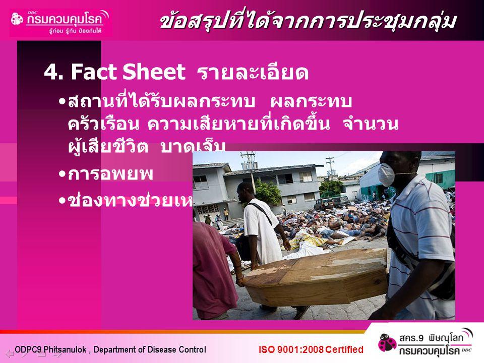 4. Fact Sheet รายละเอียด สถานที่ได้รับผลกระทบ ผลกระทบ ครัวเรือน ความเสียหายที่เกิดขึ้น จำนวน ผู้เสียชีวิต บาดเจ็บ การอพยพ ช่องทางช่วยเหลือ ข้อสรุปที่ไ