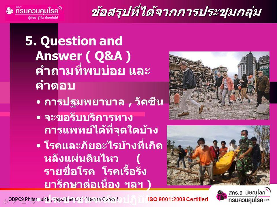 5. Question and Answer ( Q&A ) คำถามที่พบบ่อย และ คำตอบ การปฐมพยาบาล, วัคซีน จะขอรับบริการทาง การแพทย์ได้ที่จุดใดบ้าง โรคและภัยอะไรบ้างที่เกิด หลังแผ่