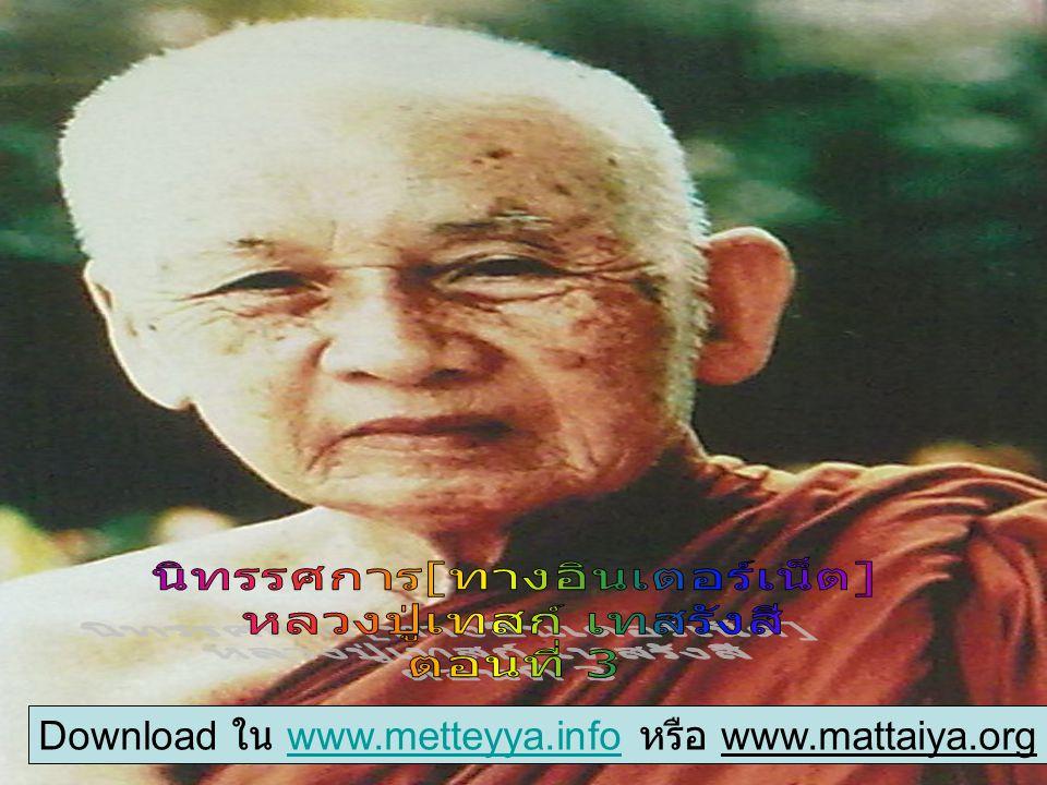 Download ใน www.metteyya.info หรือ www.mattaiya.orgwww.metteyya.info