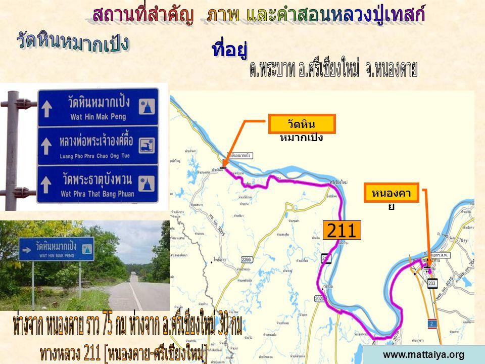 วัดหิน หมากเป้ง หนองคา ย 211 www.mattaiya.org