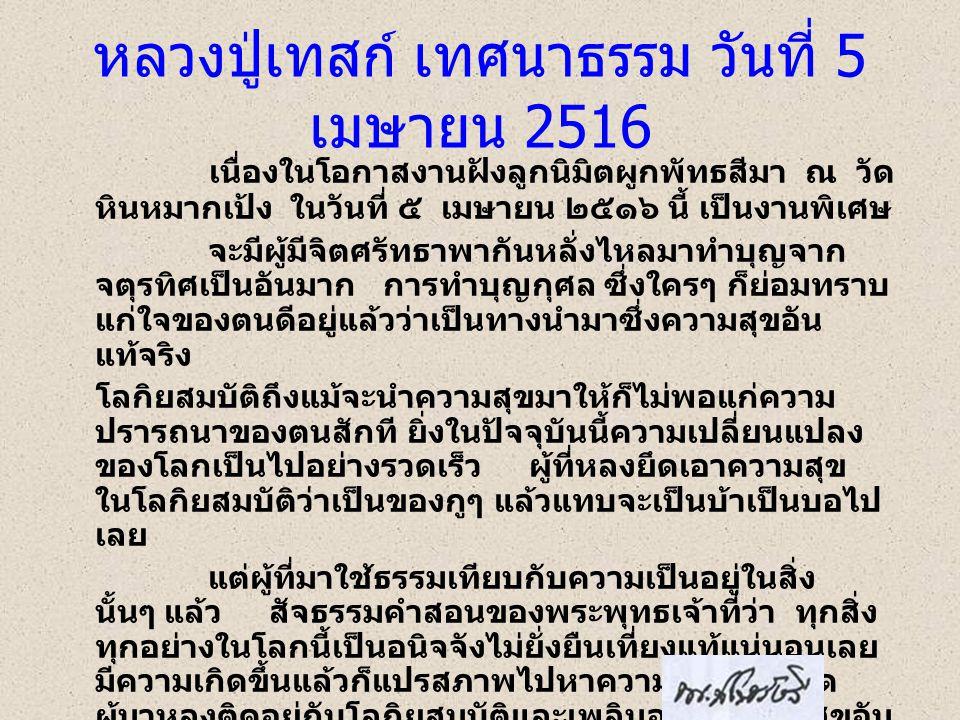 หลวงปู่เทสก์ เทศนาธรรม วันที่ 5 เมษายน 2516 เนื่องในโอกาสงานฝังลูกนิมิตผูกพัทธสีมา ณ วัด หินหมากเป้ง ในวันที่ ๕ เมษายน ๒๕๑๖ นี้ เป็นงานพิเศษ จะมีผู้มี