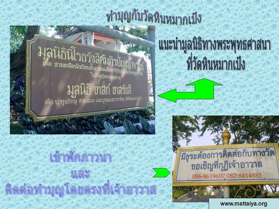 www.mattaiya.org