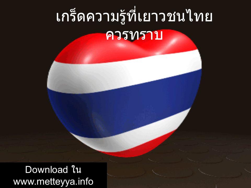 เกร็ดความรู้ที่เยาวชนไทย ควรทราบ Download ใน www.metteyya.info