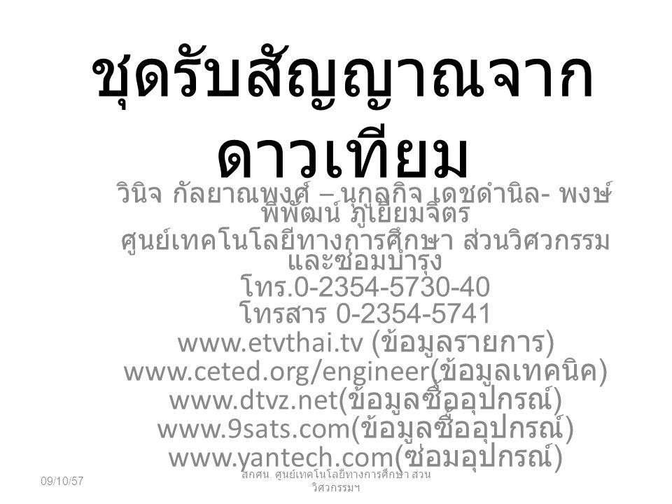 ชุดรับสัญญาณจาก ดาวเทียม วินิจ กัลยาณพงศ์ – นุกูลกิจ เดชดำนิล - พงษ์ พิพัฒน์ ภูเยี่ยมจิตร ศูนย์เทคโนโลยีทางการศึกษา ส่วนวิศวกรรม และซ่อมบำรุง โทร.0-23