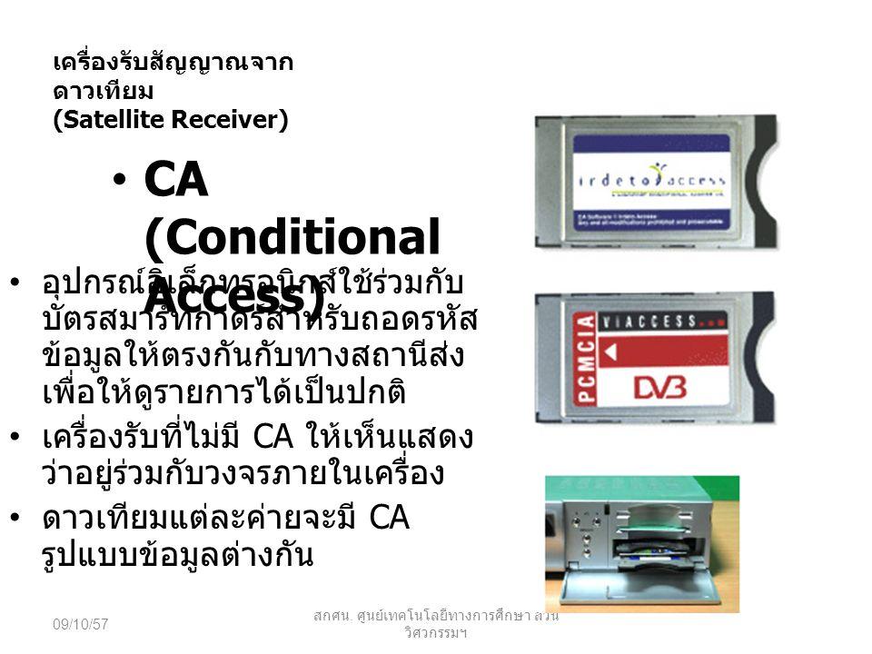 เครื่องรับสัญญาณจาก ดาวเทียม (Satellite Receiver) CA (Conditional Access) อุปกรณ์อิเล็กทรอนิกส์ใช้ร่วมกับ บัตรสมาร์ทกาดร์สำหรับถอดรหัส ข้อมูลให้ตรงกัน
