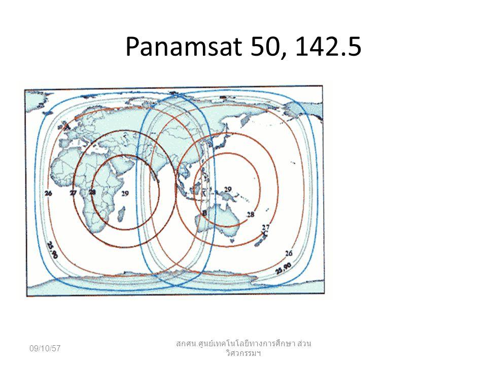 Panamsat 50, 142.5 09/10/57 สกศน. ศูนย์เทคโนโลยีทางการศึกษา ส่วน วิศวกรรมฯ