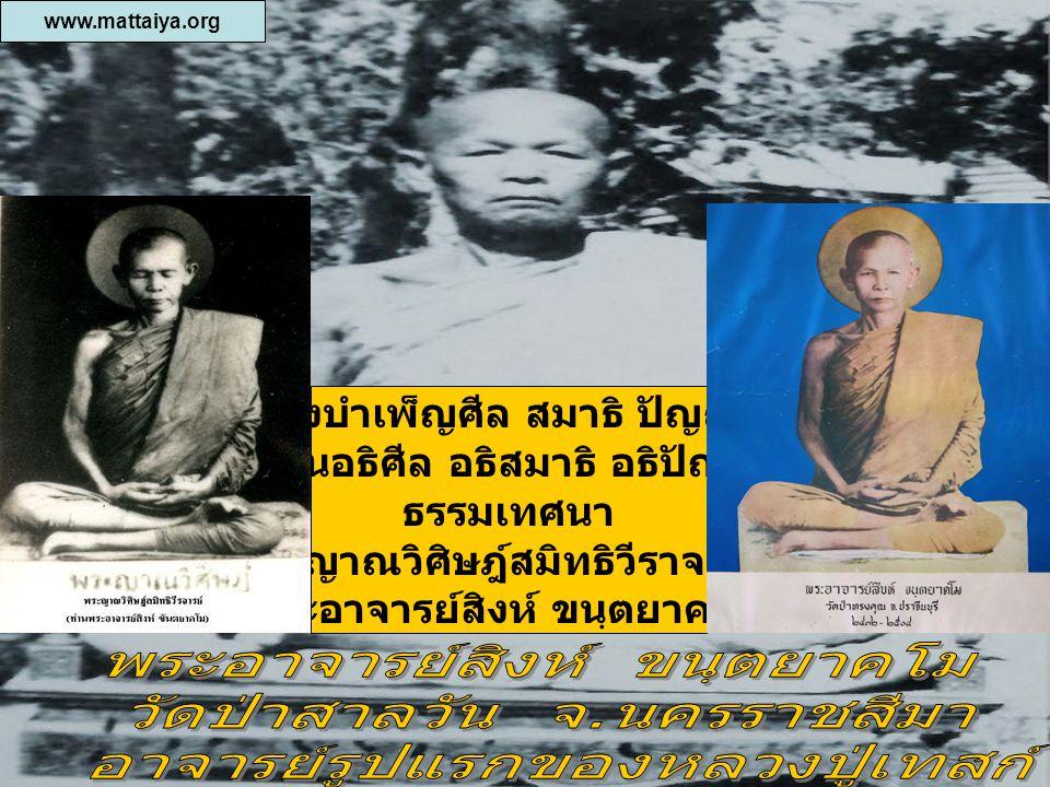 จงบำเพ็ญศีล สมาธิ ปัญญา ให้เป็นอธิศีล อธิสมาธิ อธิปัญญา ธรรมเทศนา พระญาณวิศิษฎ์สมิทธิวีราจารย์ ( พระอาจารย์สิงห์ ขนฺตยาคโม ) www.mattaiya.org