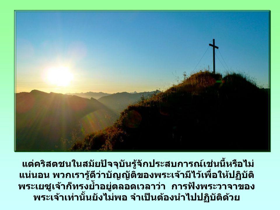 กลุ่มคริสตชนที่ได้รับ พระวรสารจากท่านได้มี ประสบการณ์อย่างนี้ใน ระยะแรกเมื่อกลับใจ นั่นก็ คือ เมื่อพวกเขานำพระ บัญญัติของพระเจ้า โดยเฉพาะเรื่องความรักต่อ พี่น้องมาปฏิบัติ พวกเขาก็ เข้าถึงชีวิตของพระเจ้า
