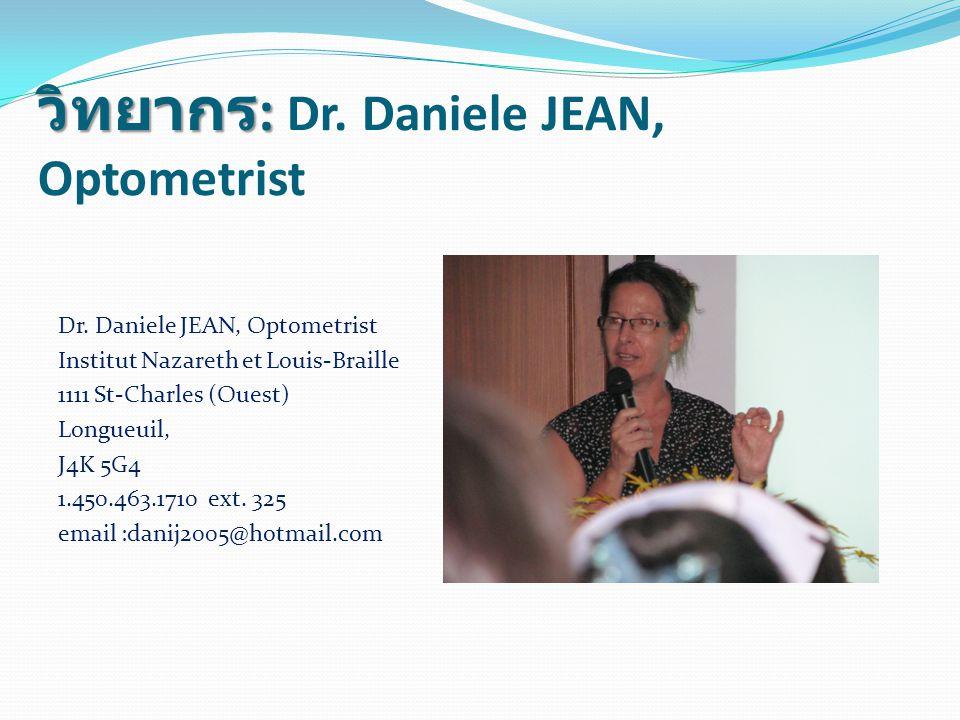 วิทยากร : วิทยากร : Dr. Daniele JEAN, Optometrist Dr. Daniele JEAN, Optometrist Institut Nazareth et Louis-Braille 1111 St-Charles (Ouest) Longueuil,