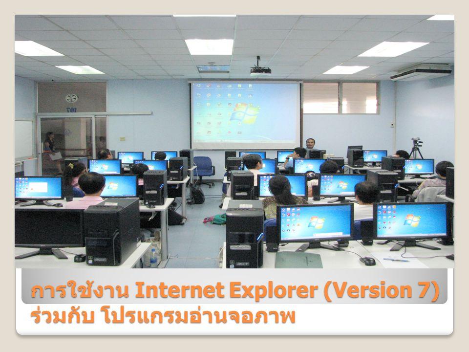 การใช้งาน Internet Explorer (Version 7) ร่วมกับ โปรแกรมอ่านจอภาพ