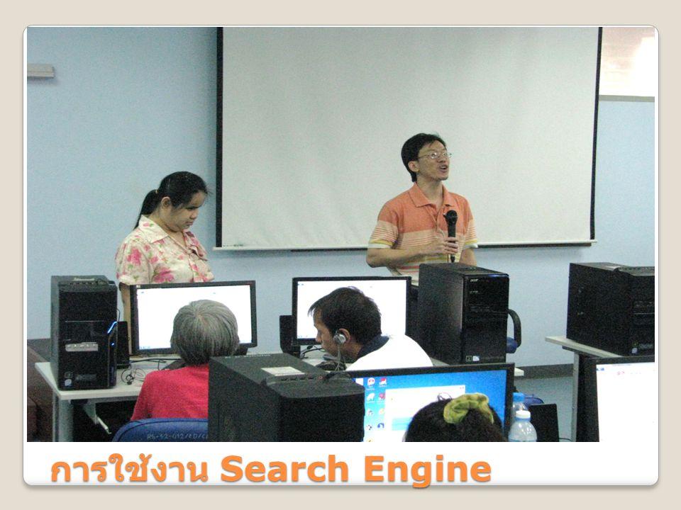 การใช้งาน Search Engine