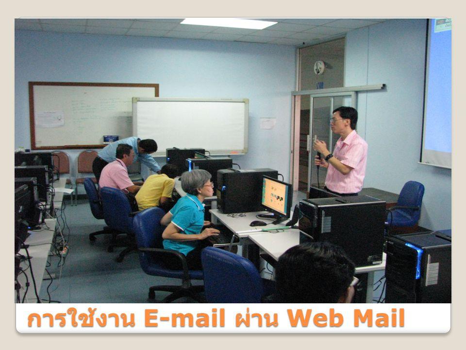 การใช้งาน E-mail ผ่าน Web Mail