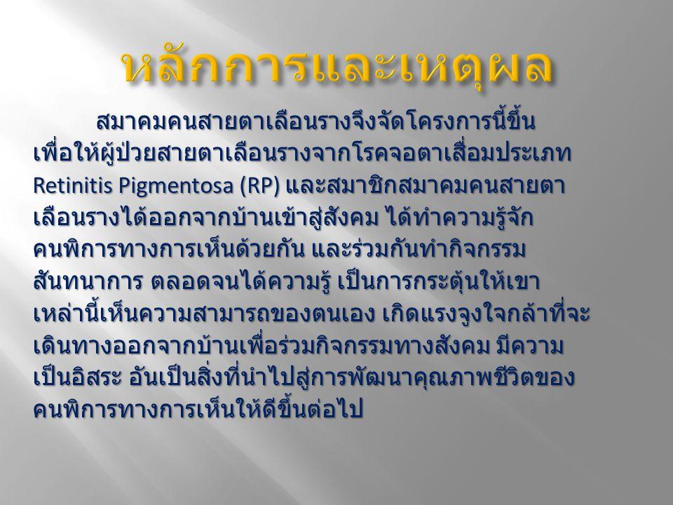เพื่อให้ผู้เข้าร่วมโครงการ  ได้ร่วมกิจกรรมสันทนาการและกลับสู่สังคม  ได้รับความรู้ข้อมูลสถานที่ท่องเที่ยวอิง ประวัติศาสตร์ในประเทศไทย  ได้รับรู้ถึงความสามารถของตนเองในการเดินทาง ท่องเที่ยวแม้จะเป็นผู้พิการทางการเห็น