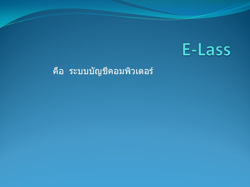 โปรแกรม E-Lass