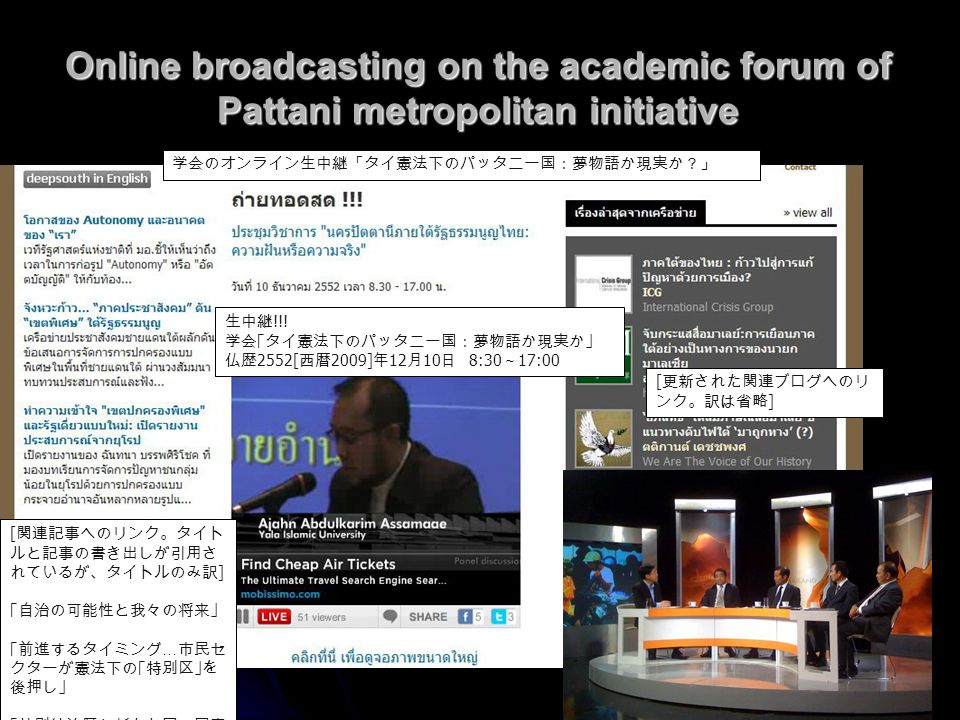 Online broadcasting on the academic forum of Pattani metropolitan initiative 学会のオンライン生中継「タイ憲法下のパッタニー国:夢物語か現実か?」 生中継 !!.