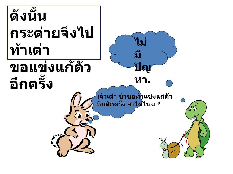 กระต่ายผิดหวัง มากที่แพ้เต่า มัน จึงกลับมาทบทวน สาเหตุที่แพ้เต่า ก็ พบว่า ตน ประมาท เชื่อมั่น ในตนเองมาก เกินไป ซึ่งถ้า แก้ไขข้อบกพร่อง นี้ได้ ตนจะชนะ