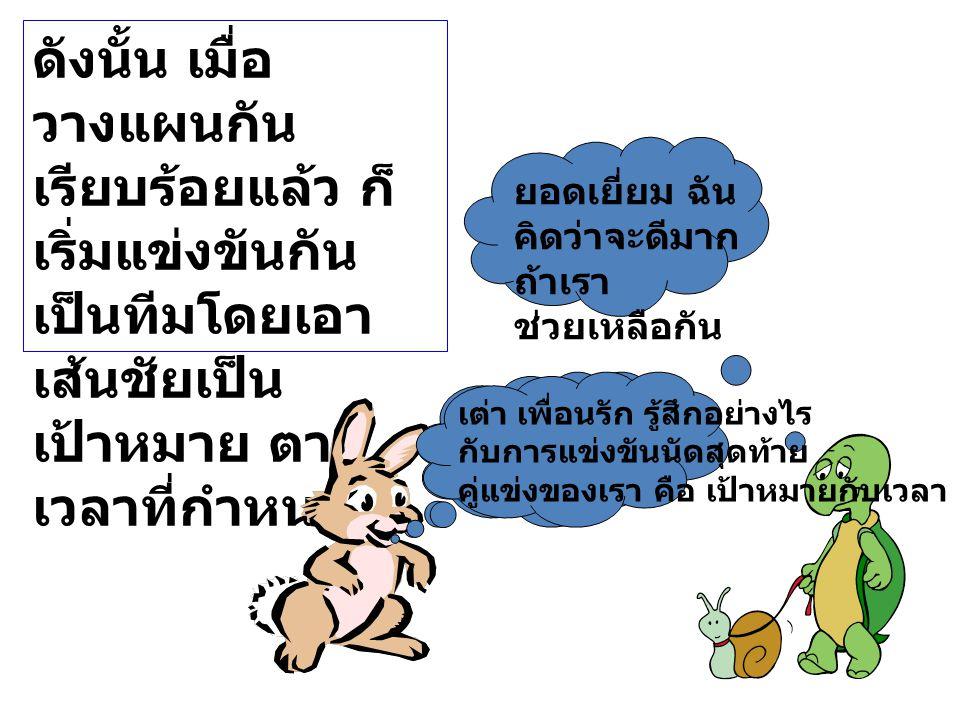 ตั้งแต่นั้นมากระต่าย กับเต่าก็กลายเป็น เพื่อนที่ดี แต่คิด ปรึกษากันว่า เรามา แข่งขันกันอีกครั้ง เป็นครั้งสุดท้าย จะ ทำอย่างไรให้โดย ชนะด้วยกันไม่มีผู้