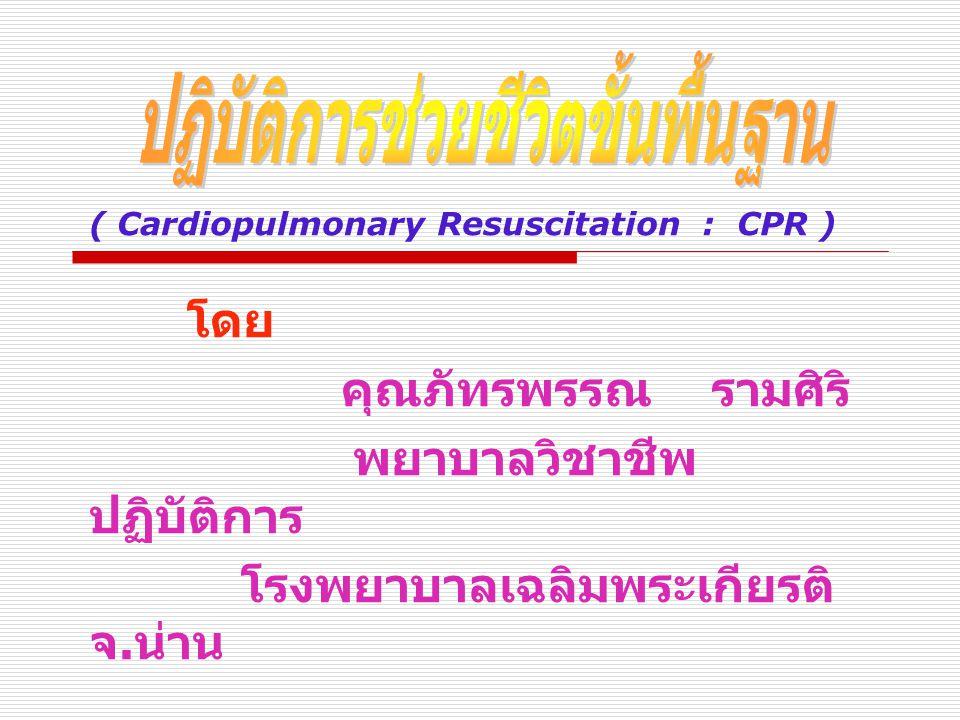 หมายถึง ปฏิบัติการเพื่อ ช่วยชีวิตคนที่หัวใจ หยุดเต้นและหยุดหายใจ กระทันหัน เป็นการช่วยโดยไม่ ต้องใช้เครื่องมือแพทย์ เพียงแต่ใช้มือกดที่หน้าออก และเป่าลมหายใจเข้าปาก ผู้ป่วย