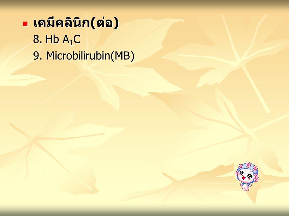เคมีคลินิก ( ต่อ ) เคมีคลินิก ( ต่อ ) 8. Hb A 1 C 9. Microbilirubin(MB)