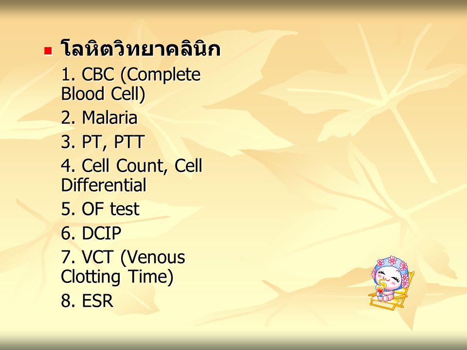 โลหิตวิทยาคลินิก โลหิตวิทยาคลินิก 1.CBC (Complete Blood Cell) 2.