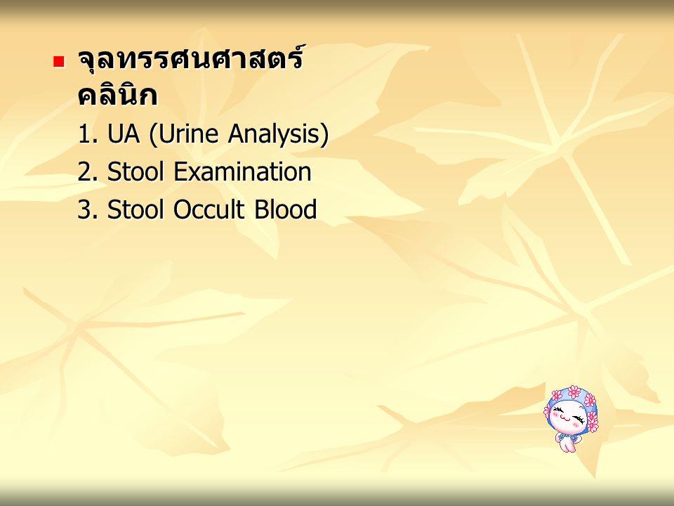จุลทรรศนศาสตร์ คลินิก จุลทรรศนศาสตร์ คลินิก 1.UA (Urine Analysis) 2.