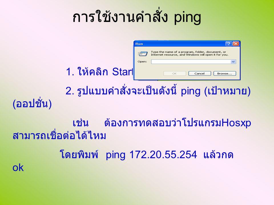 การใช้งานคำสั่ง ping 1.ให้คลิก Start -> Run.. 2.