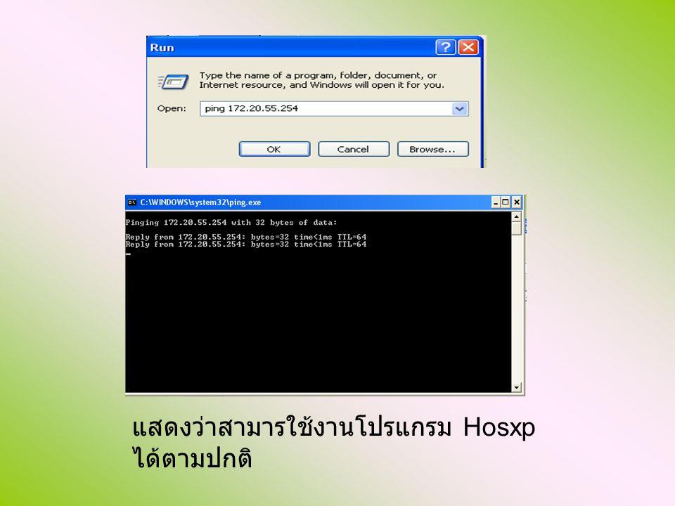 แสดงว่าสามารใช้งานโปรแกรม Hosxp ได้ตามปกติ