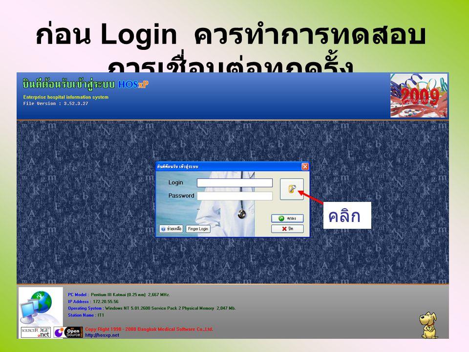 สังเกต IP