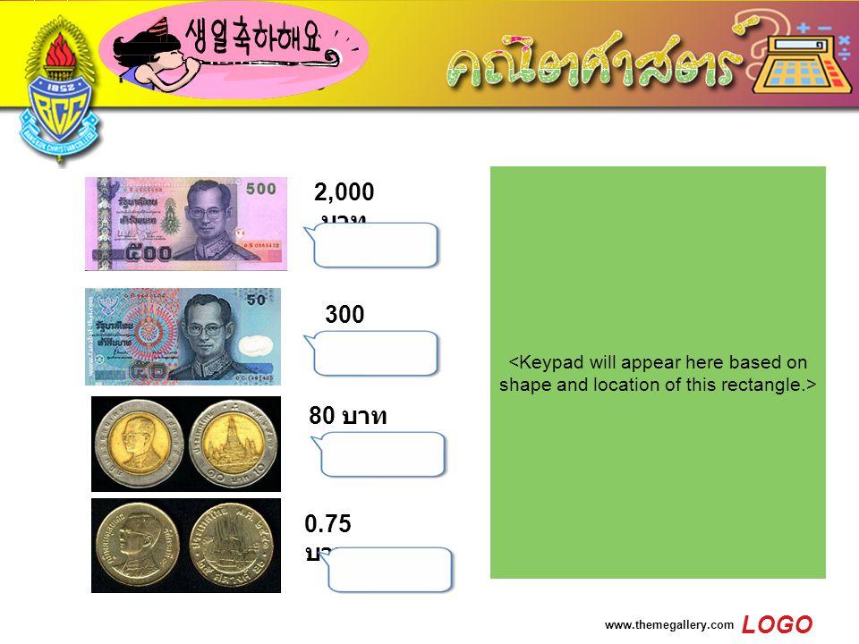 LOGO www.themegallery.com Exercise 4 2,000 บาท 0.75 บาท 300 บาท 80 บาท