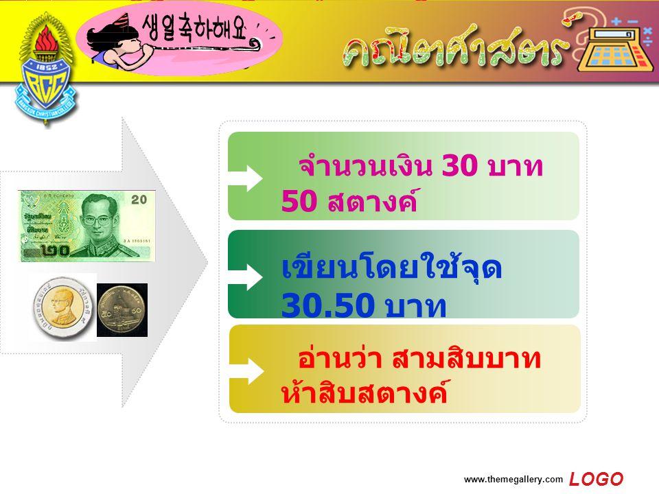 LOGO www.themegallery.com วิธีการเขียนจำนวนเงินบาทและ สตางค์ อ่านว่า สามสิบบาท ห้าสิบสตางค์ เขียนโดยใช้จุด 30.50 บาท จำนวนเงิน 30 บาท 50 สตางค์