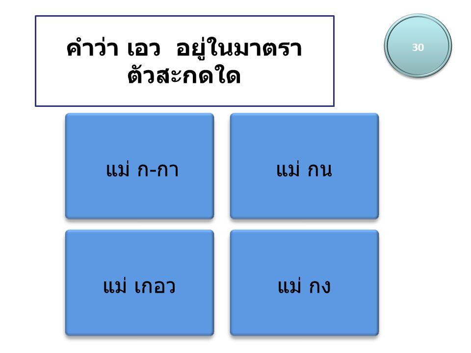 Alphabet Buttons Appear Here คำที่สะกดด้วยแม่ กก ได้แก่