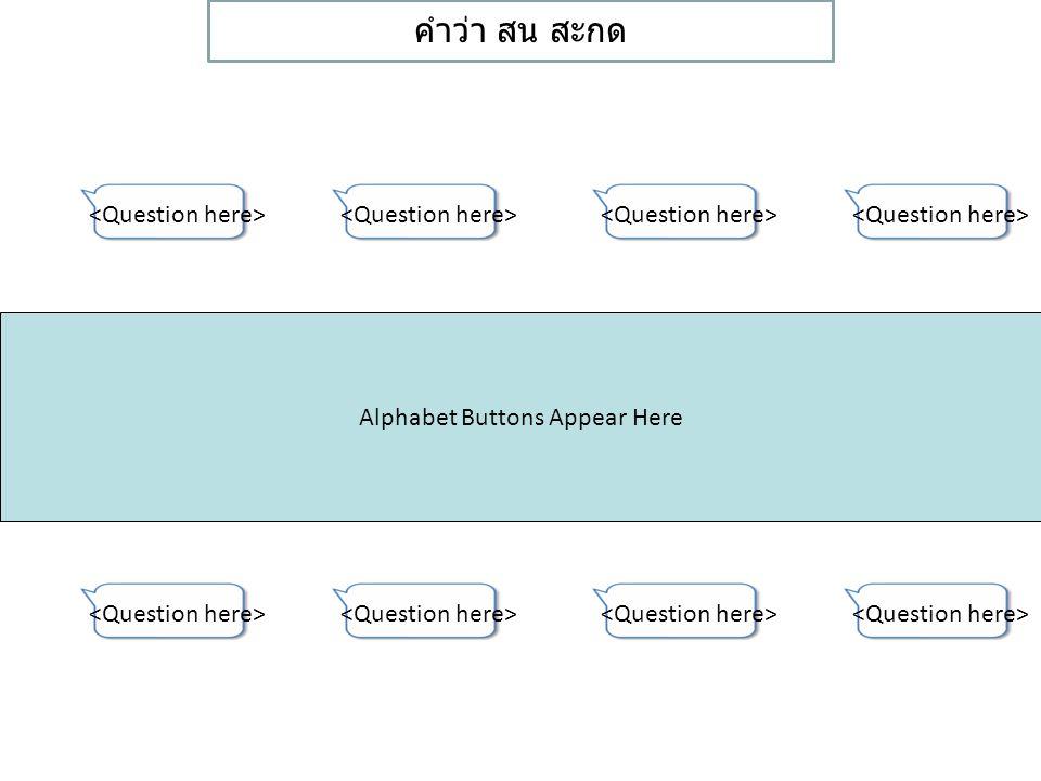 Alphabet Buttons Appear Here คำว่า สน สะกด