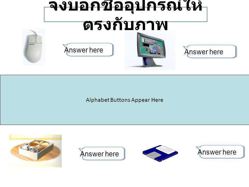 Alphabet Buttons Appear Here Answer here จงบอกชื่ออุปกรณ์ให้ ตรงกับภาพ