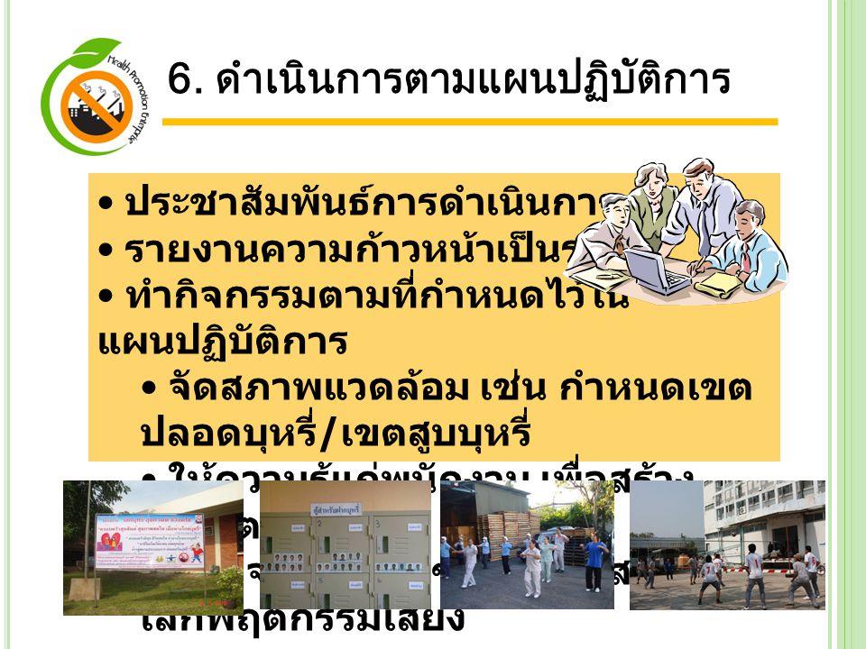 5. จัดทำแผนปฏิบัติการสร้างเสริมสุขภาพ ( แผนฯควบคุมการสูบบุหรี่ เหล้า การพนัน และลดอุบัติเหตุ )