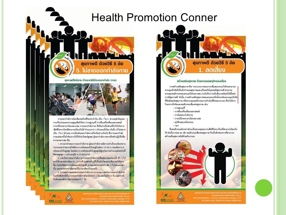 โปสเตอร์เกี่ยวกับการสร้างเสริมสุขภาพ