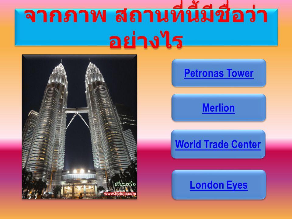 จากภาพ สถานที่นี้อยู่ใน ประเทศใด เวียดนาม ไทย พม่า อินโดนีเซีย
