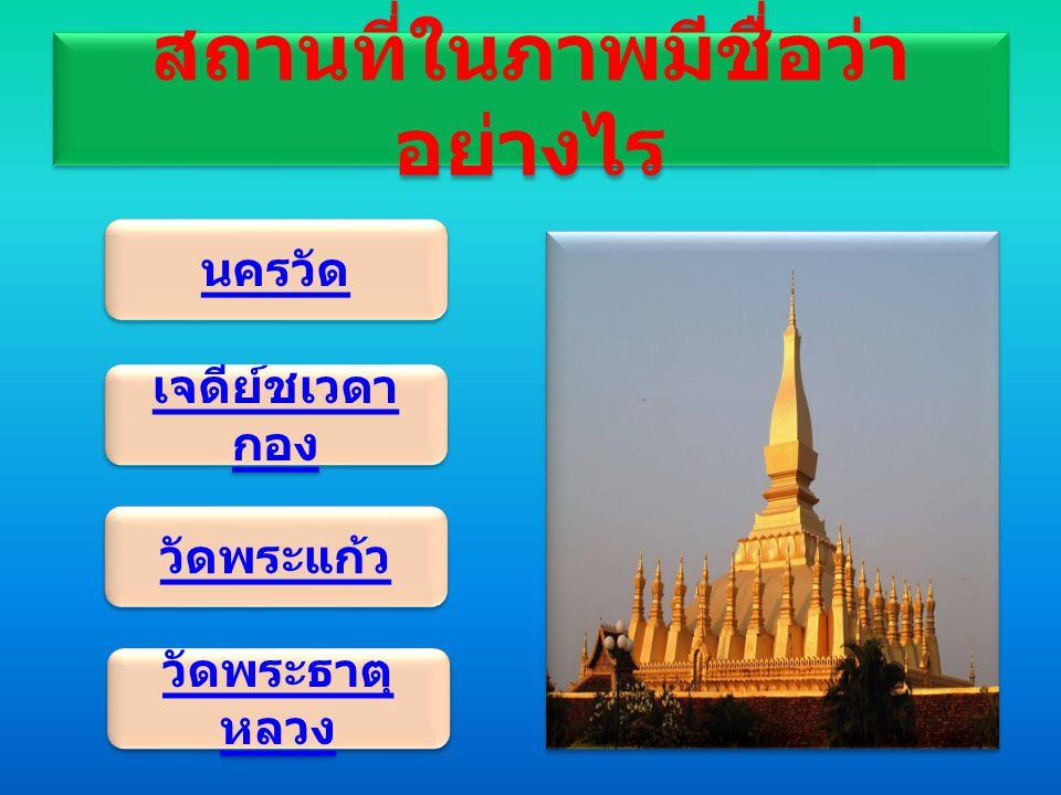 สถานที่ในภาพอยู่ใน ประเทศใด กัมพูชา พม่า อินโดนีเซีย ลาว